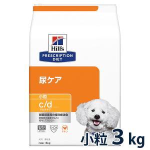 ヒルズ犬用 【c/d】マルチケア 小粒 3kg【宅配便】