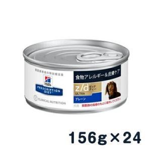 ヒルズ 犬用 z/d ウルトラ  ウェット 缶 156g×24 療法食 賞味期限:2019/10/31まで(01月現在)|matsunami