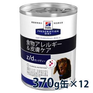 ヒルズ 犬用 z/d ウルトラ ウェット 缶 370g×12 療法食 賞味期限:2019/11/30まで(01月現在)|matsunami