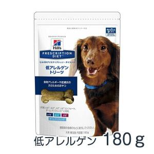 C:ヒルズ 犬用 低アレルゲントリーツ 180g 療法食 賞味期限:2020/01/31以降(12月現在)