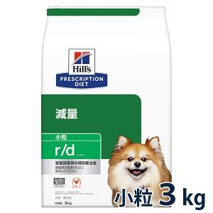 C:ヒルズ 犬用 r/d 体重減量 チキン 小粒 3kg 賞味期限:2020/05/31以降(06月現在)|matsunami