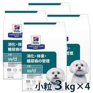 C:ヒルズ 犬用 w/d 消化・体重・糖尿病の管理 チキン 小粒 3kg 4袋セット 賞味期限:2020/10/31以降(08月現在)|matsunami