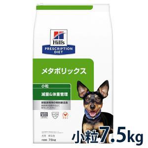 ヒルズ 犬用 メタボリックス 小粒 7.5kg 療法食 賞味期限:2019/03/31まで(01月現在) matsunami
