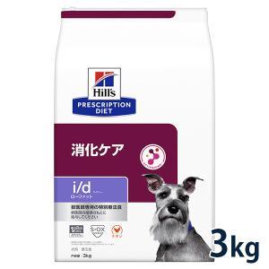ヒルズ 犬用 i/d ローファット 3kg賞味期限:2019/05/31まで(01月現在) matsunami