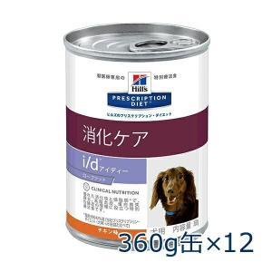 ヒルズ 犬用 i/d ローファット 360g缶×12賞味期限:2019/10/31まで(01月現在) matsunami