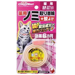 C:ドギーマン 薬用ノミ取り首輪+蚊よけ 効果6ヵ月 猫用|matsunami