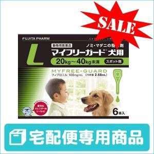 マイフリーガード 犬用 L (20〜40kg) 6ピペット ...