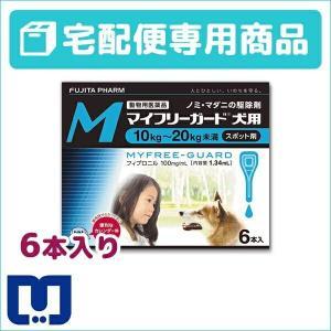 マイフリーガード犬用 M (10〜20kg) 1.34ml×6ピペット 動物用医薬品 【宅配便】
