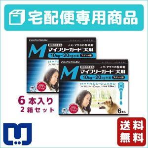 マイフリーガード 犬用 M (10〜20kg) 1.34ml×6ピペット 2箱セット 動物用医薬品 【宅配便】