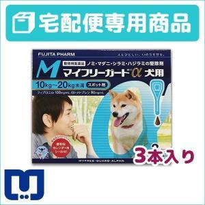 マイフリーガードα 犬用 M (10〜20kg) 3ピペット 動物用医薬品 使用期限:2020/04/30まで(10月現在)|matsunami