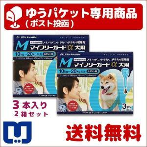マイフリーガードα 犬用 M (10〜20kg) 3本入 2...