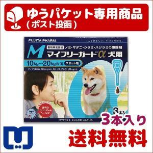 マイフリーガードα 犬用 M (10〜20kg) 3本入 動...