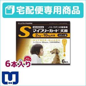 マイフリーガード 犬用 S (2〜10kg) 0.67ml×...