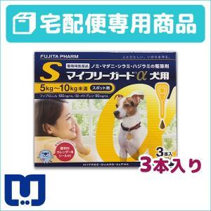 マイフリーガードα 犬用 S (5〜10kg) 3ピペット 動物用医薬品 【宅配便】