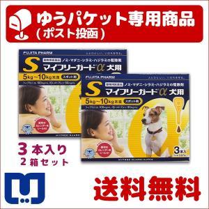 マイフリーガードα 犬用 S (5〜10kg) 3本入 2箱...