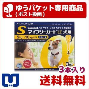 マイフリーガードα 犬用 S (5〜10kg) 3本入 動物...