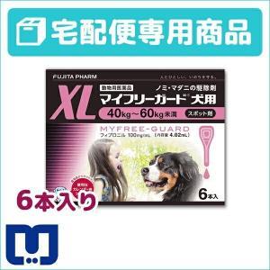 マイフリーガード犬用 XL (40〜60kg) 4.02ml×6ピペット 動物用医薬品 【宅配便】