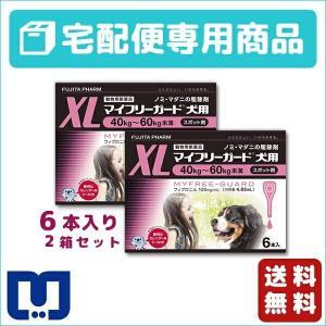 マイフリーガード 犬用 XL (40〜60kg) 4.02ml×6ピペット 2箱セット 動物用医薬品 【宅配便】