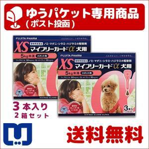 マイフリーガードα 犬用 XS (5kg未満) 3本入 2箱...