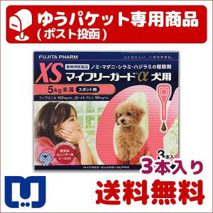 マイフリーガードα 犬用 XS (5kg未満) 3本入 動物...