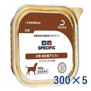 C:スペシフィック 犬用 高消化性 【CIW】 300gトレイ×5 賞味期限:2020/05/08以降(06月現在)|matsunami