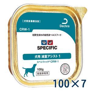 C:スペシフィック 犬用 ウエイト・マネージメント (CRW-1) 100gトレイ×7 療法食 賞味期限:2020/05/07以降(06月現在)|matsunami