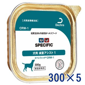 C:スペシフィック 犬用 ウエイト・マネージメント (CRW-1) 300gトレイ×5 療法食 賞味期限:2020/03/06以降(06月現在)|matsunami