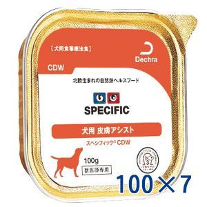 C:スペシフィック 犬用 リミテッド・プロテイン (CDW) 100gトレイ×7 療法食 賞味期限:2020/04/26以降(06月現在)|matsunami