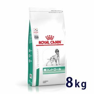 ロイヤルカナン 犬用 糖コントロール 8kg 療法食 賞味期...