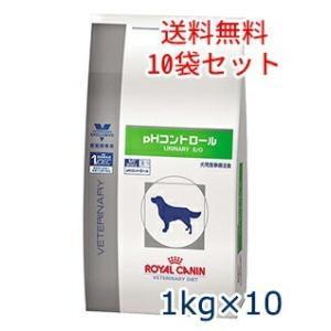 ロイヤルカナン 犬用 pHコントロール 1kg (10袋セット) 療法食 賞味期限:2019/01/19まで(11月現在)|matsunami