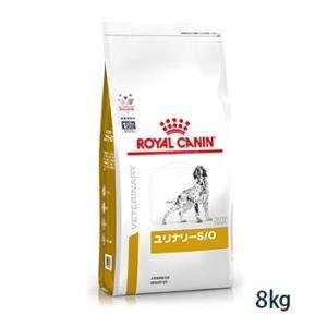 C:ロイヤルカナン 犬用 ユリナリーS/O ドライ 8kg(旧pHコントロール) 療法食賞味期限:2020/12/20以降(10月現在)