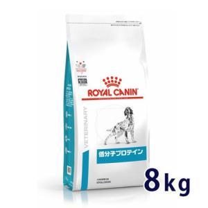 ロイヤルカナン 犬用 低分子プロテイン 8kg 療法食 賞味期限:2019/04/06まで(01月現在)|matsunami