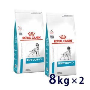 C:ロイヤルカナン犬用 低分子プロテイン 8kg (2袋セット) 賞味期限:2020/09/26以降(07月現在)|matsunami