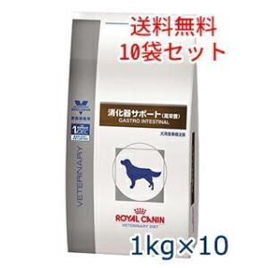 C:ロイヤルカナン 犬用 消化器サポート (高栄養) 1kg (10袋セット) 療法食 賞味期限:2020/07/25以降(08月現在)|matsunami