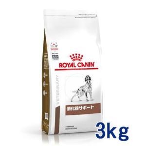 ロイヤルカナン 犬用 消化器サポート (高栄養) 3kg 療法食 【宅配便】