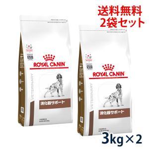 C:ロイヤルカナン 犬用 消化器サポート (高栄養) 3kg (2袋セット) 療法食 賞味期限:2020/07/05以降(06月現在)|matsunami