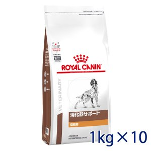 C:ロイヤルカナン 犬用 消化器サポート (低脂肪) 1kg (10袋セット) 療法食 賞味期限:2020/10/12以降(08月現在)|matsunami