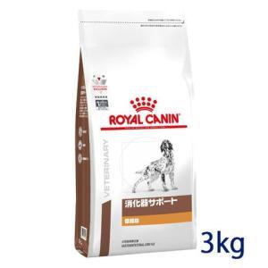 ロイヤルカナン 犬用 消化器サポート (低脂肪) 3kg 療法食 【宅配便】