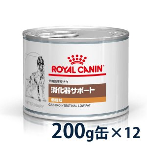 ロイヤルカナン 犬用 消化器サポート (低脂肪) ウェット 缶 200g×12個入り 1ケース 療法食 【宅配便】
