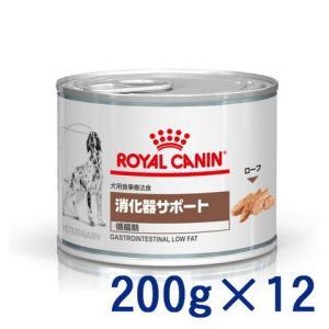 C:ロイヤルカナン 犬用 消化器サポート (低脂肪) ウェット 缶 200g×12個入り 1ケース 療法食 賞味期限:2020/05/22以降(11月現在)
