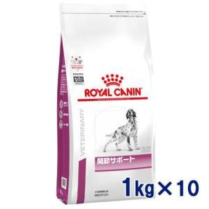 ロイヤルカナン 犬用 関節サポート 1kg (10袋セット) 療法食 賞味期限:2018/08/13まで(11月現在)|matsunami