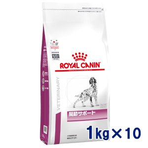 C:ロイヤルカナン 犬用 関節サポート 1kg (10袋セット) 療法食 賞味期限:2020/07/10以降(08月現在)|matsunami