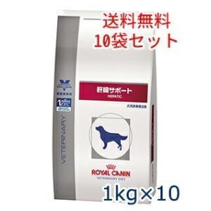 ロイヤルカナン 犬用 肝臓サポート 1kg (10袋セット) 療法食 賞味期限:2019/01/22まで(11月現在)|matsunami