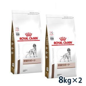 C:ロイヤルカナン犬用 肝臓サポート 8kg (2袋セット) 賞味期限:2020/09/30以降(07月現在)|matsunami