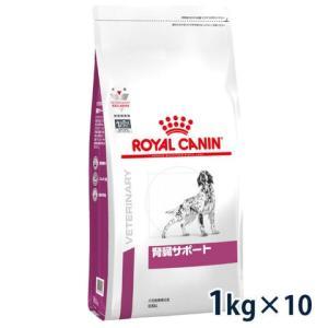 C:ロイヤルカナン 犬用 腎臓サポート 1kg (10袋セット) 療法食 賞味期限:2020/10/03以降(08月現在)|matsunami