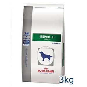 ロイヤルカナン 犬用 減量サポート 3kg 療法食 賞味期限:2019/03/10まで(01月現在) matsunami