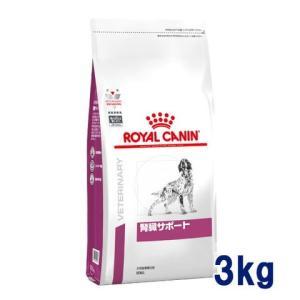 C:ロイヤルカナン 犬用 腎臓サポート 3kg 療法食 賞味期限:2020/01/31以降(12月現在)