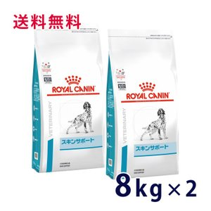 C:ロイヤルカナン犬用 スキンサポート 8kg (2袋セット) 賞味期限:2020/07/29以降(07月現在)|matsunami