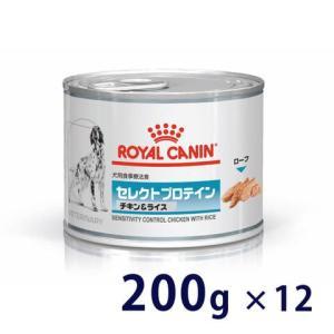 ロイヤルカナン 犬用 セレクトプロテイン (チキン&ライス) ウェット 缶 200g×12個入り 1ケース 療法食 賞味期限:2019/09/05まで(01月現在)|matsunami
