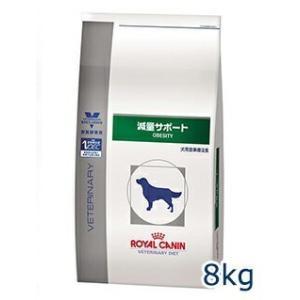 ロイヤルカナン 犬用 減量サポート 8kg 療法食 賞味期限:2019/03/25まで(01月現在) matsunami